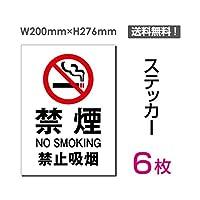 「禁煙」【ステッカー シール】 タテ・大 200×276mm 2枚、4枚、6枚、10枚組(sticker-001-6) (6枚組)