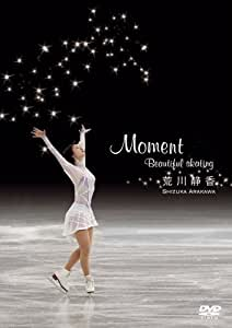 荒川静香 Moment ~Beautiful skating~ [DVD]