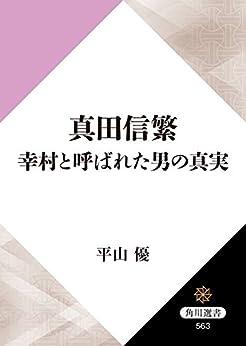 真田信繁 幸村と呼ばれた男の真実 (角川選書)