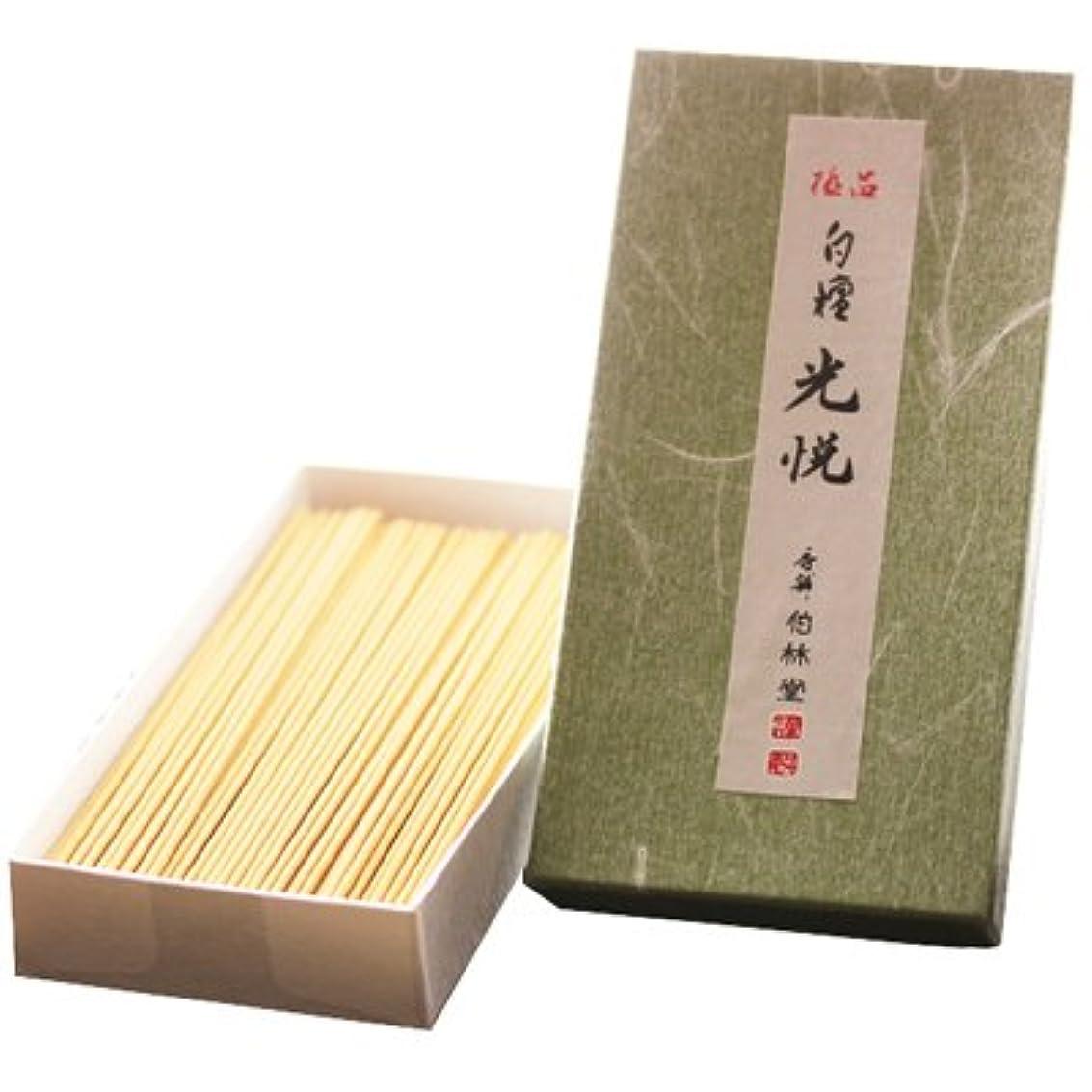 に対処するタッチカード極品白檀光悦(小箱) お線香