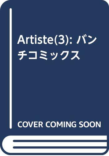Artiste(3): バンチコミックス