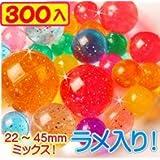 カラフル キラキラスーパーボール 大小ミックス 1セット 300個パック