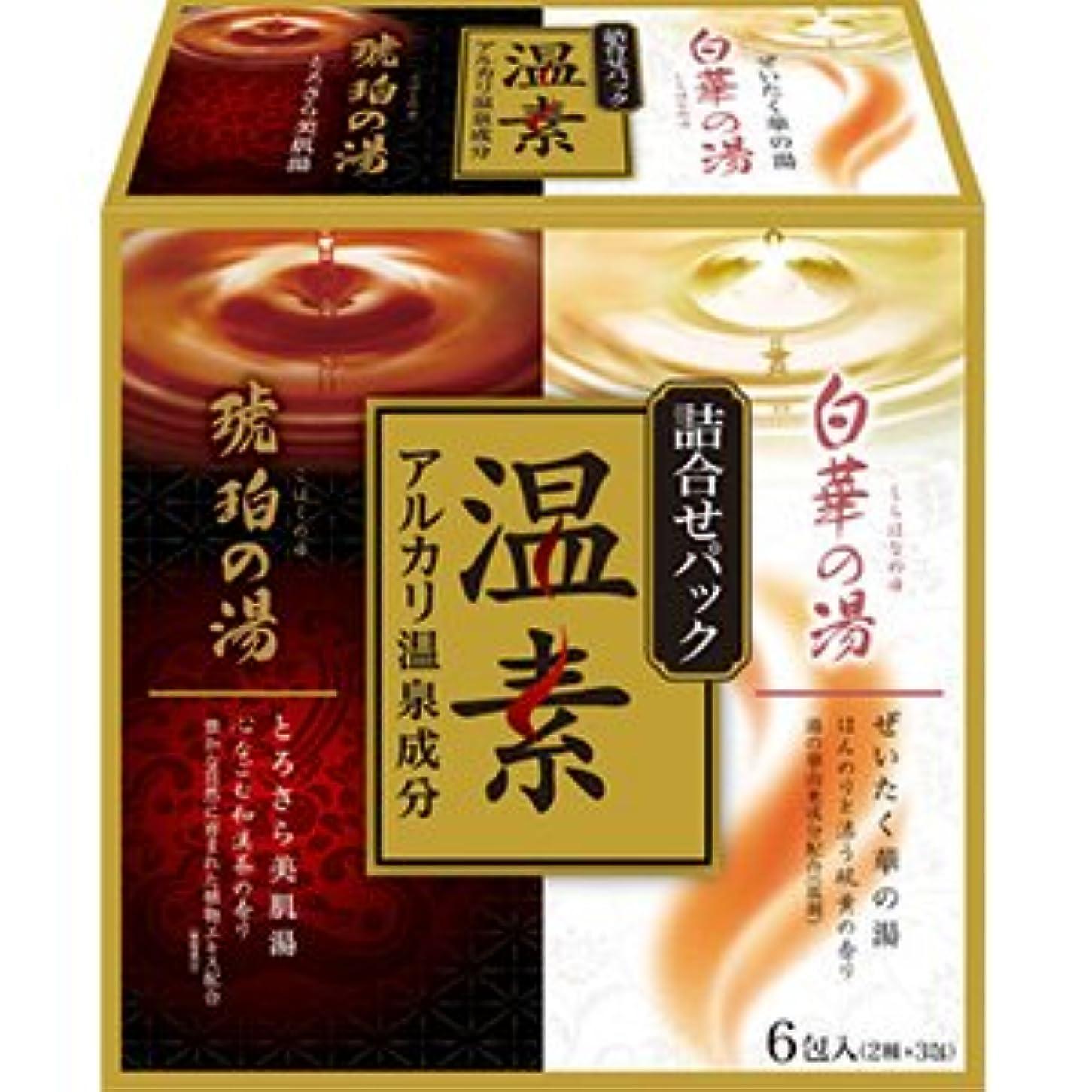 飢え助けて惑星温素 琥珀の湯&白華の湯 詰合せパック × 16個セット