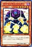 遊戯王カード 【パワー・インベーダー】 DE04-JP086-N ≪デュエリストエディション4 収録カード≫