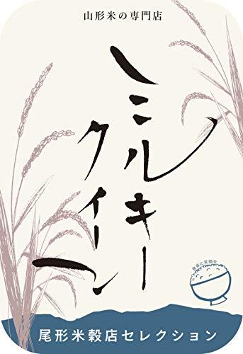 食味最優秀賞受賞 山形県大蔵村 柿崎康弘産 特別栽培米 ミルキークイーン 令和元年産 (白米, 5kg)