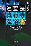 ブルーロータス-巡査長 真行寺弘道 (中公文庫 え 21-2)