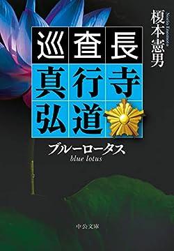 ブルーロータス-巡査長 真行寺弘道 (中公文庫 え)
