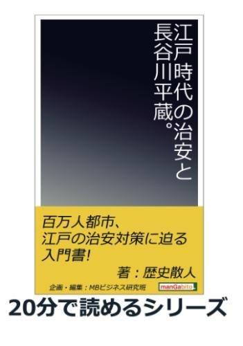 江戸時代の治安と長谷川平蔵。 (20分で読めるシリーズ)