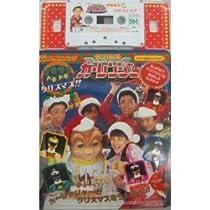 コロちゃんパック激走戦隊カーレンジャークリスマス