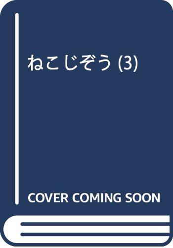 ねこじぞう(3): ねこぱんちコミックス