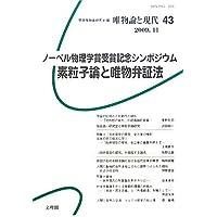 唯物論と現代 43 ノーベル物理学賞受賞記念シンポジウム素粒子と唯物弁証法