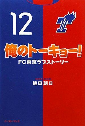 俺のトーキョー!  FC東京ラブストーリーの詳細を見る