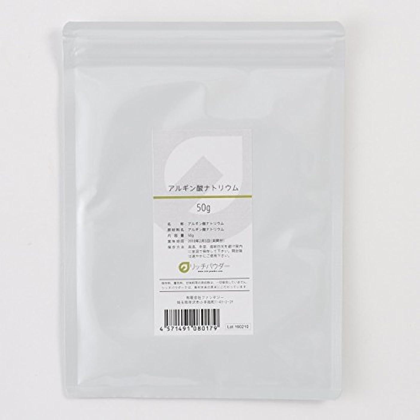新聞バンジージャンプ制限されたアルギン酸ナトリウム50g