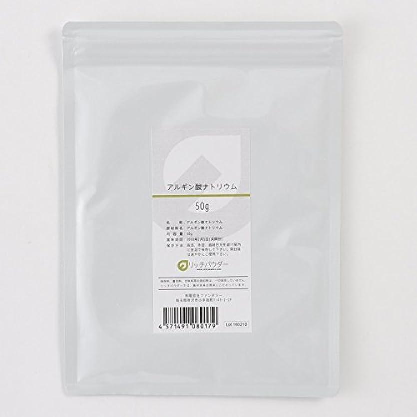 不定方法連邦アルギン酸ナトリウム50g