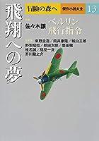冒険の森へ 傑作小説大全 13 飛翔への夢 (冒険の森へ 傑作小説大全13)