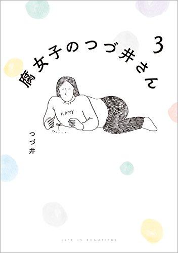 【電子特典付き】腐女子のつづ井さん3 (コミックエッセイ)の詳細を見る
