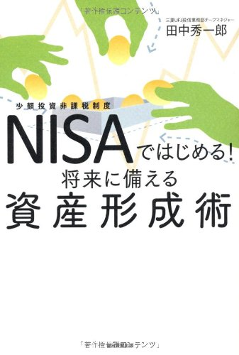 NISAではじめる! 将来に備える資産形成術の詳細を見る
