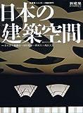 新建築臨時増刊 日本の建築空間 2005年11月号