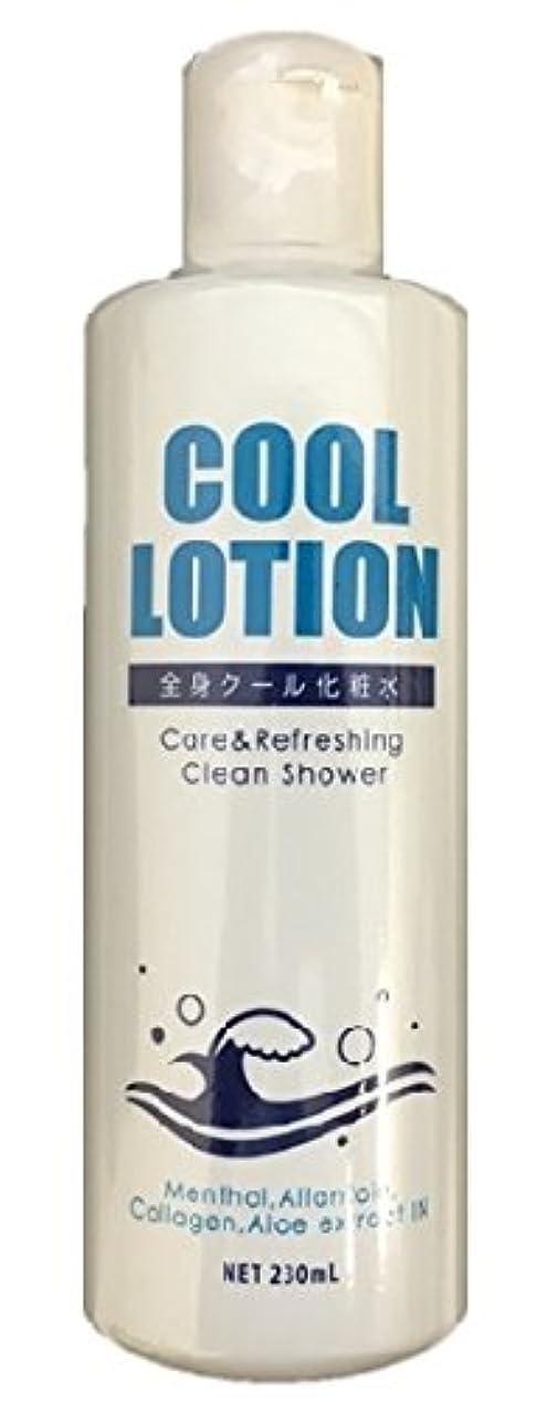 乳剤オープナー感謝する夏に リフレッシュ 全身さっぱり爽快 クールボディローション(全身クール化粧水)230ml
