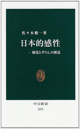 日本的感性―触覚とずらしの構造 (中公新書)の詳細を見る