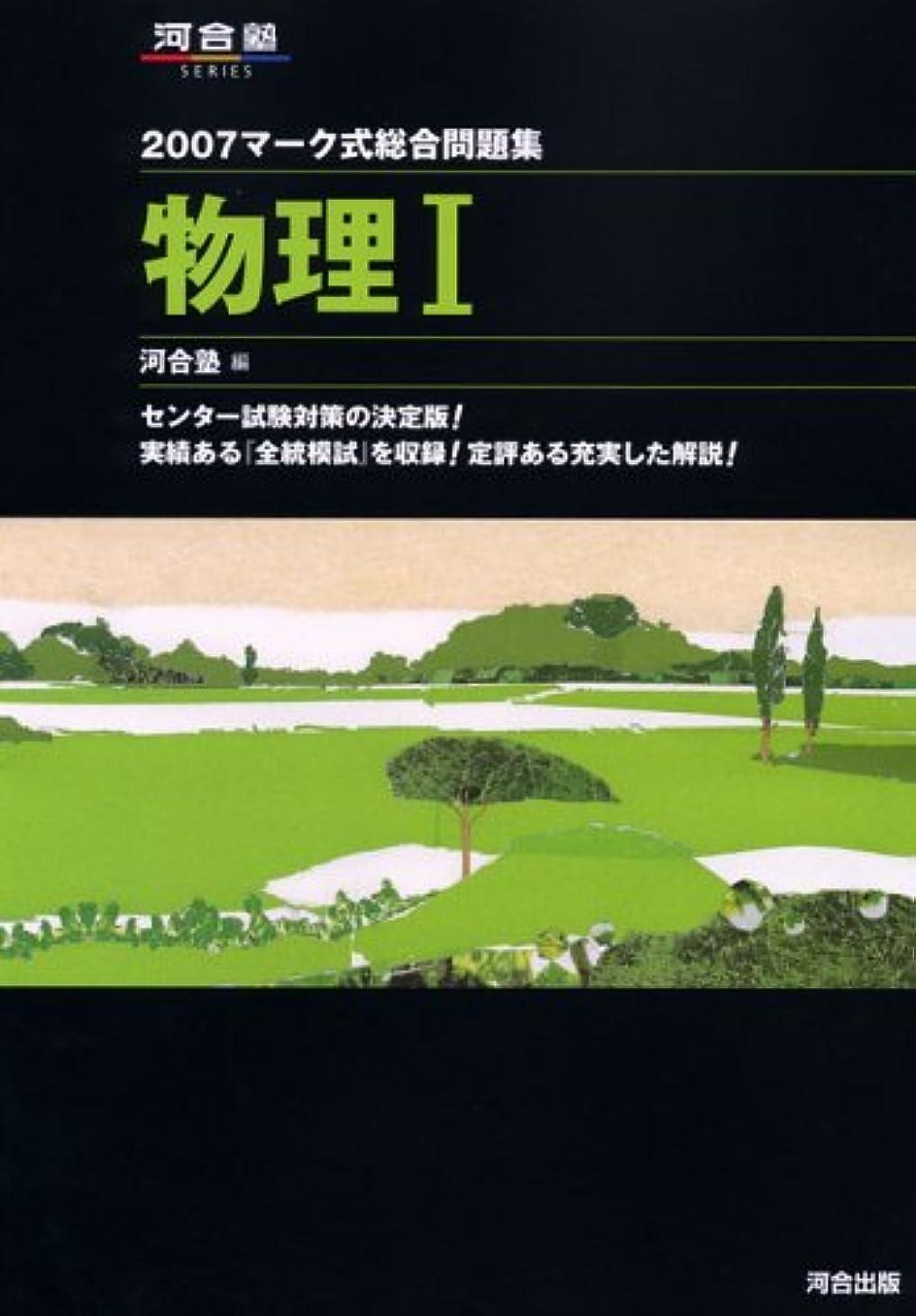 露骨な支店失望させるマーク式総合問題集物理I (2007) (河合塾SERIES)