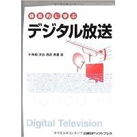 体系的に学ぶデジタル放送
