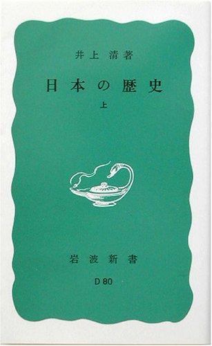 日本の歴史〈上〉 (岩波新書)の詳細を見る