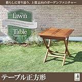 チーク天然木 折りたたみ式本格派リビングガーデンファニチャー【fawn】フォーン/テーブルA(正方形)