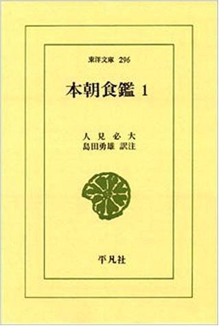 本朝食鑑 1 (東洋文庫 296)
