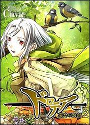 ドロテア‾魔女の鉄鎚‾(2) (カドカワコミックスドラゴンJr)の詳細を見る