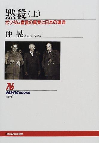 黙殺―ポツダム宣言の真実と日本の運命〈上〉 (NHKブックス)