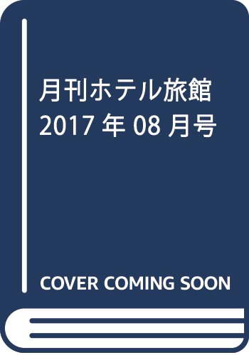 月刊ホテル旅館 2017年 08 月号 [雑誌]...