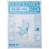 CL08131 ラジカルアート漫画原稿用紙B4 110K 50枚