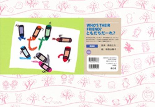 ともだちだーれ?[英語版] (ハロー!はじめての英語KAMISHIBAI 第2集)