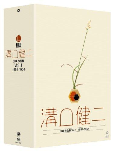 溝口健二 大映作品集Vol.1 1951-1954 [DVD]