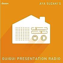 【Amazon.co.jp限定】ひもてはうす DJCD Vol.1 「洲崎綾のひもてはうすぐいぐいプレゼンラジオ」&「特別番組 鷲崎健のひもてはうすぐいぐいプレゼンラジオ」 (初回限定盤)