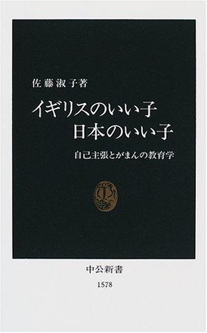 イギリスのいい子日本のいい子―自己主張とがまんの教育学 (中公新書)の詳細を見る