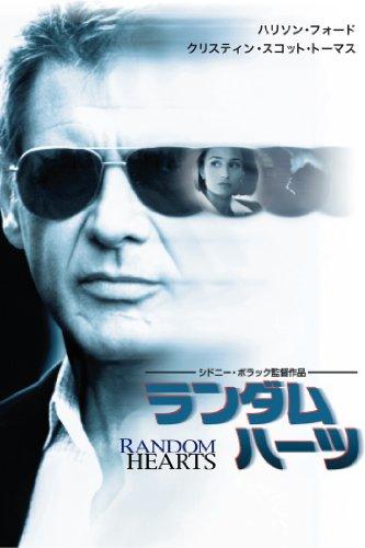 ランダム・ハーツ (字幕版)