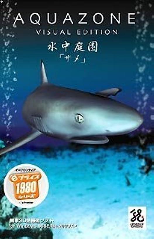 オーラル適合する受動的Aquazone Visual Edition 水中庭園 5 「サメ」