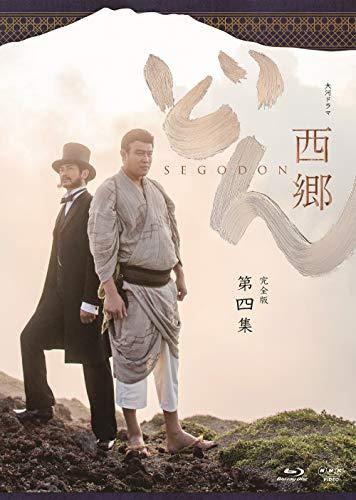 【Amazon.co.jp限定】西郷どん 完全版 第四集 Blu-ray(A5クリアファイル 第四集バージョン付)