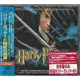 ハリー・ポッターと秘密の部屋(スペシャル・エディション)