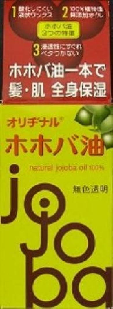 情報まばたき放射能オリヂナル ホホバ油 75ml