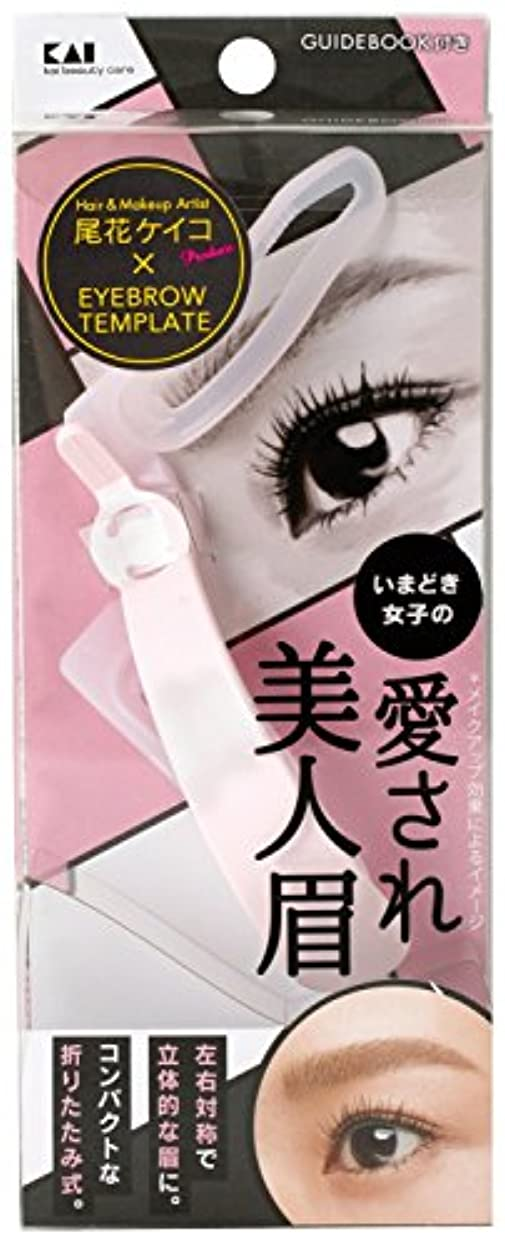 アグネスグレイインペリアル知覚アイブローテンプレート 愛され美人眉 KQ2019