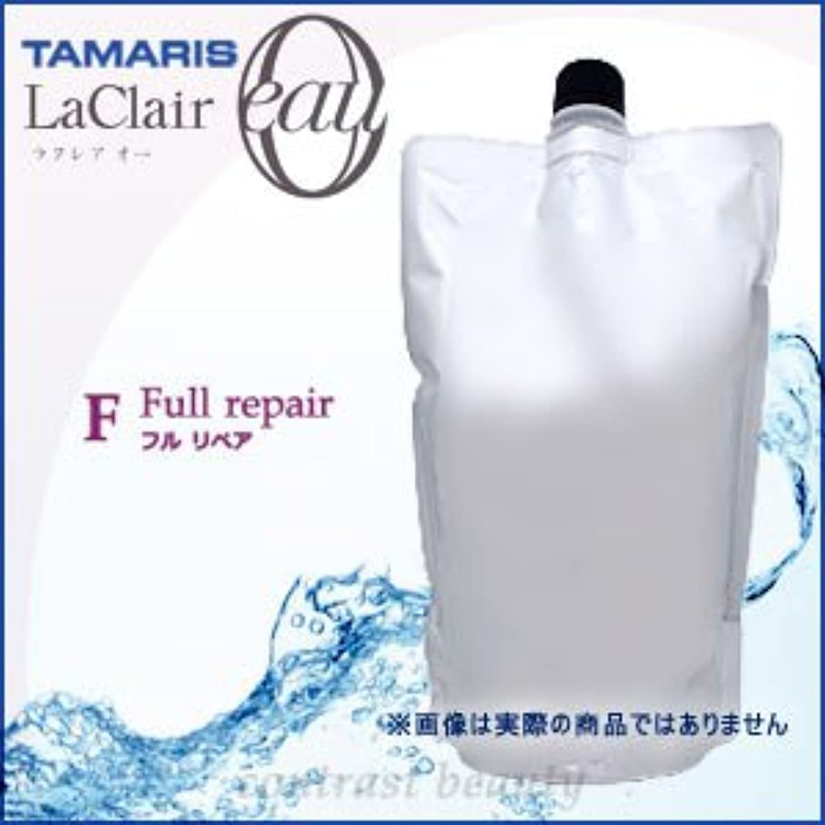 介入する対知覚的【X2個セット】 タマリス ラクレアオー フルリペア トリートメントF 600g(詰替レフィルタイプ) TAMARIS La Clair eau