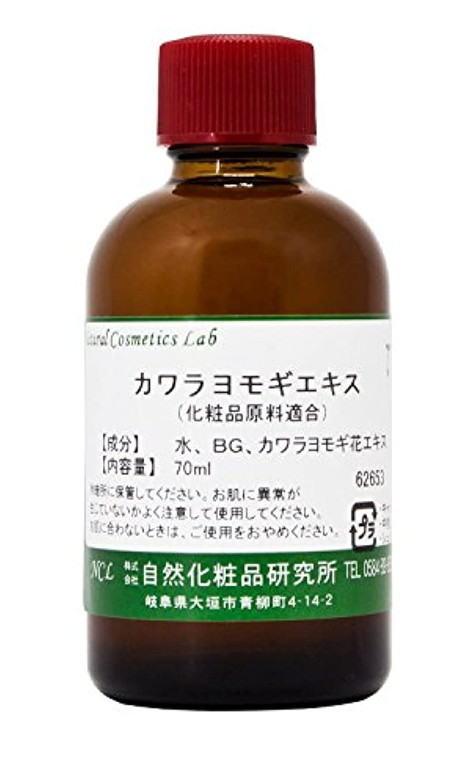 に慣れ誰でも政府カワラヨモギエキス 70ml 【手作り化粧品原料】