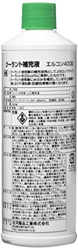 古河薬品工業(KYK) クーラント エルコン ロングライフクーラント補充液 緑 400ml[HTRC3]