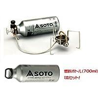 SOTO MUKAストーブ(ムカストーブ)+広口フューエルボトル700ml【お得な2点セット】 SOD-371