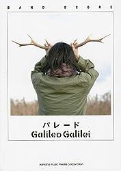 バンドスコア Galileo Galilei「パレード」