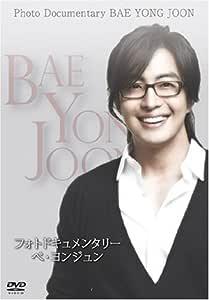 フォトドキュメンタリーペ・ヨンジュン~ Photo Documentary BAE YONG JOON~ [DVD]