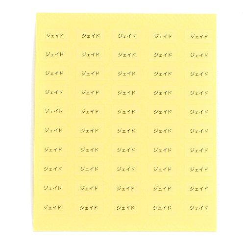 I030 【250枚】台紙用シール 石・素材 10×5mm (ジェイド)